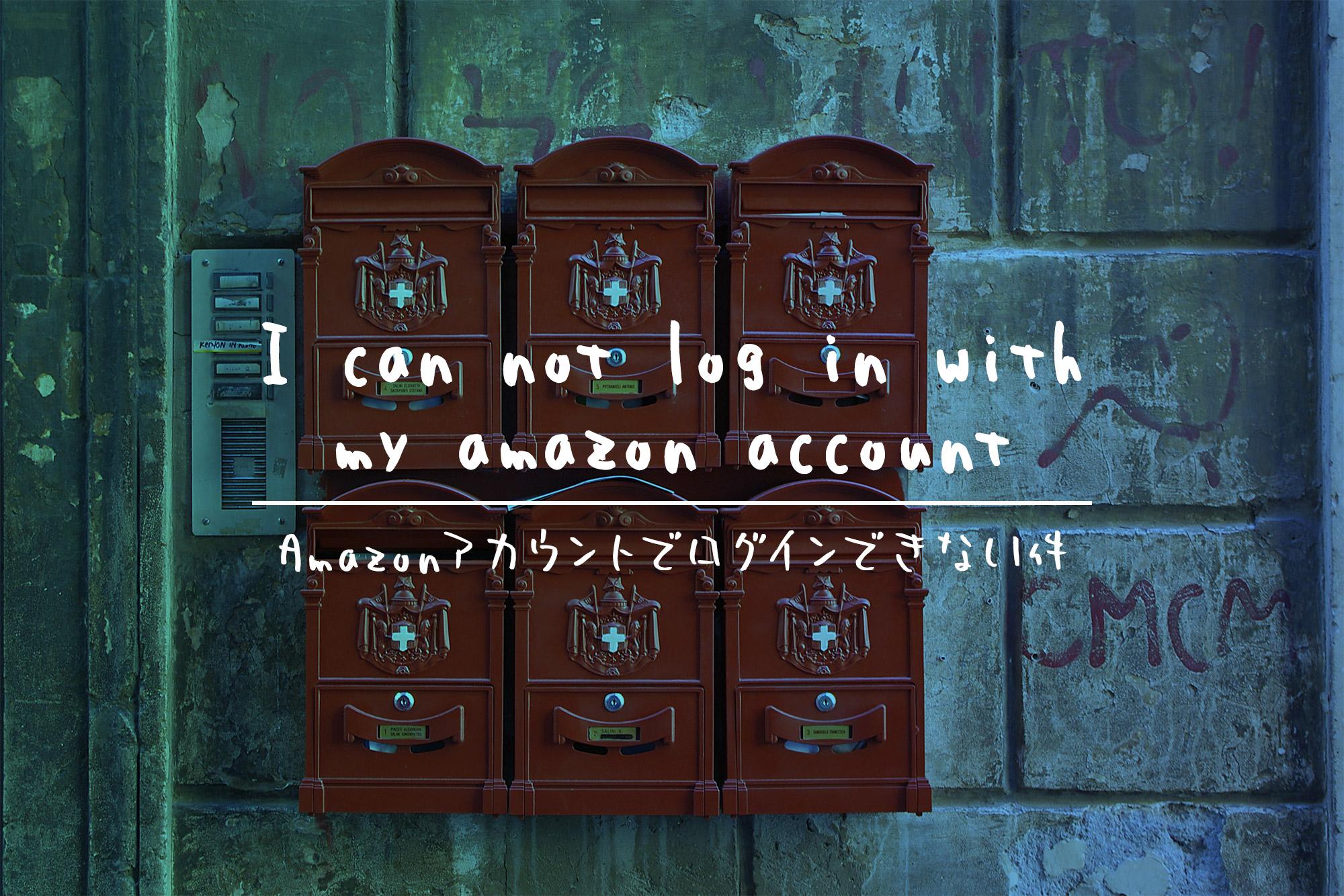 Amazonアカウントにログインできない
